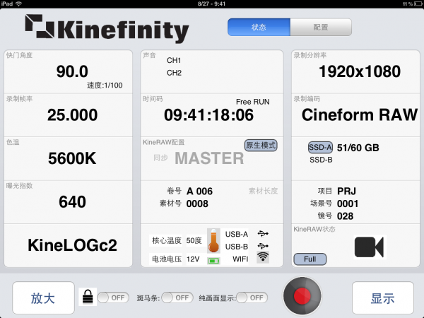 The Chinese version of the KineRAW iPad app - there is also an English version