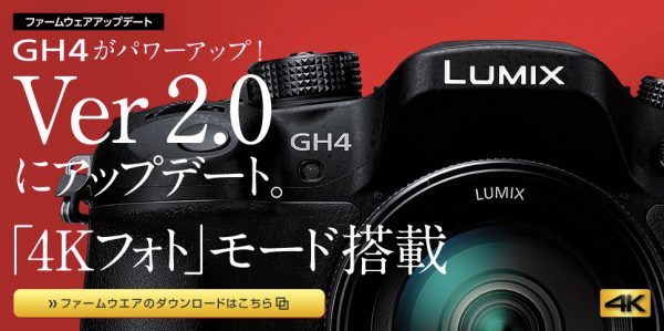 Panasonic release new GH4 firmware: Multi-aspect video