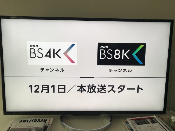 NHK will broadcast 8K from December 1st - Newsshooter